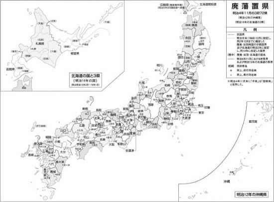 北関東3県は「宇都宮県」に 幻の28道府県案