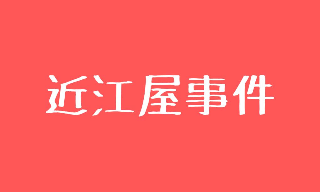 近江屋事件