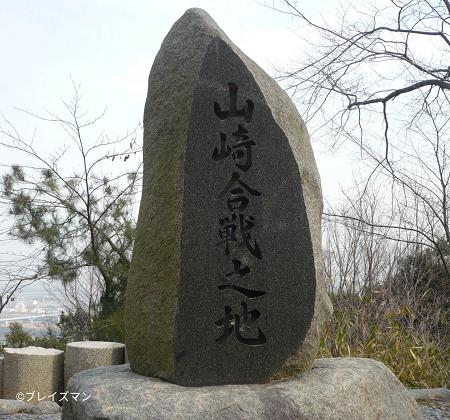 山崎の戦い 石碑