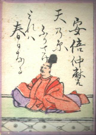 阿倍仲麻呂(百人一首より)
