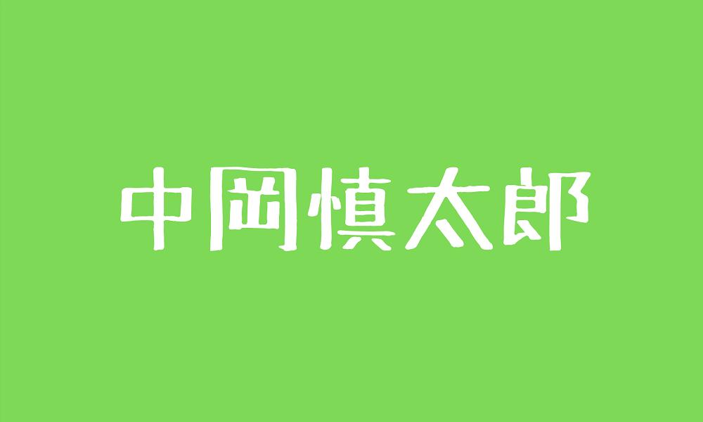 中岡 慎太郎