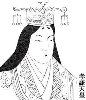 孝謙天皇/称徳天皇