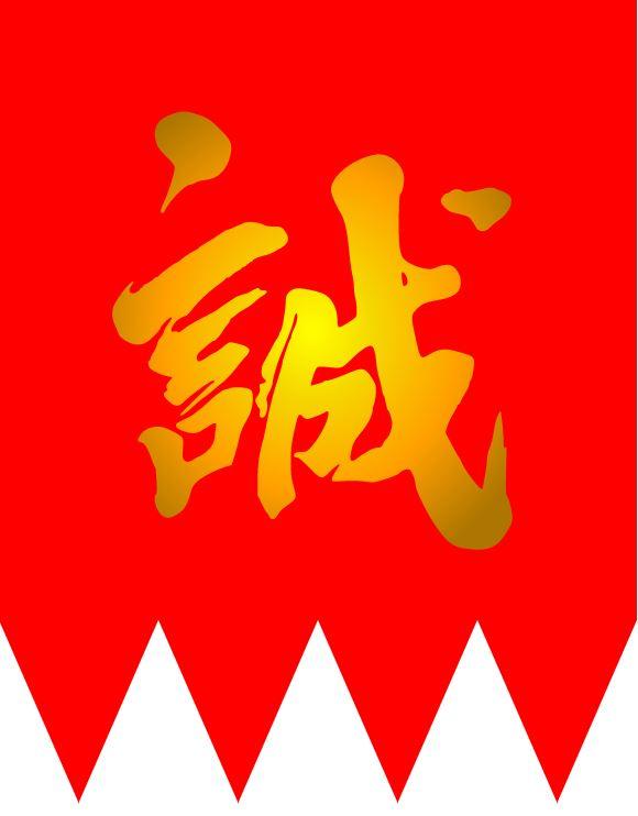 新撰組とは?メンバーの生き様や経歴など!映画「燃えよ剣」が2020年公開!